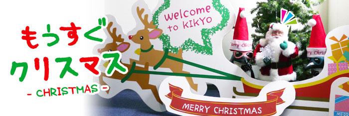 貴敬クリスマス