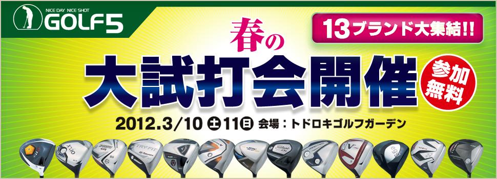 golf5_120310