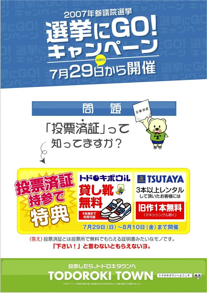 D TMV【選挙POS】20110907