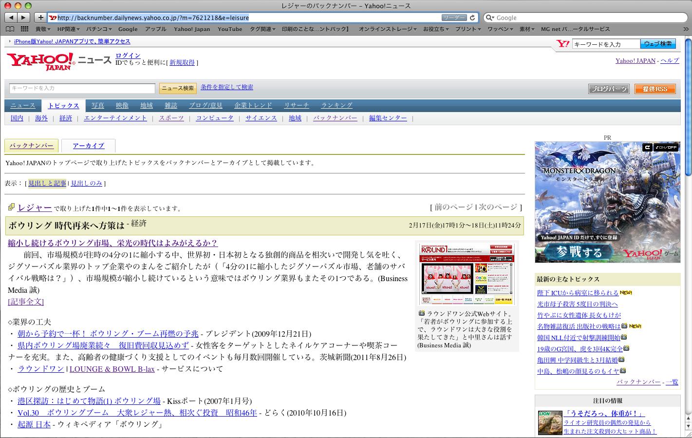 dailynews.yahoo.co.jp